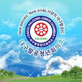 한국청년회의소 대구팔공JC