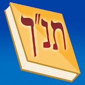 """Tanach תנ""""ך תורה/נביאים/כתובים"""