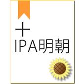 Himawari +IPAex明朝