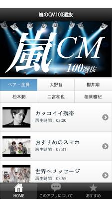 嵐CM100選抜 - screenshot