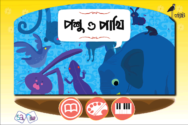 Poshu O Pakhi - screenshot