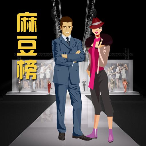 麻豆榜 生活 App LOGO-APP試玩