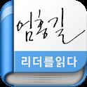 엄홍길 – 리더를 읽다 시리즈(무료책) logo