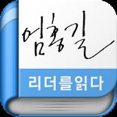 엄홍길 - 리더를 읽다 시리즈(무료책)