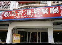 靚品香港茶餐廳