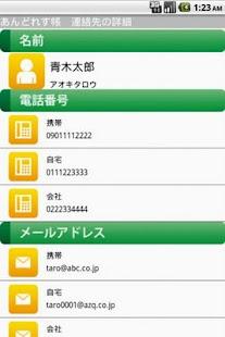 あんどれす帳Pro- screenshot thumbnail