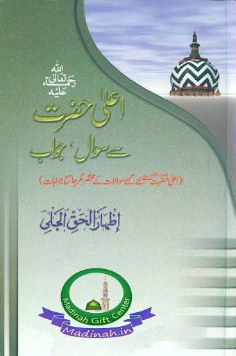 Aala Hazrat Se Sawal Jawab