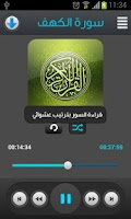 Screenshot of القرآن الكريم - صلاح الهاشم