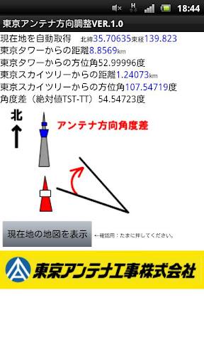 東京アンテナ方向調整