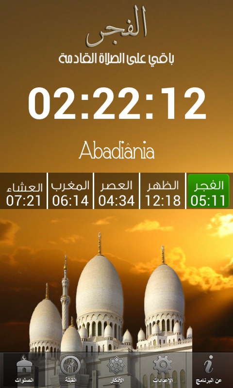 Azan Prayer Pro (Prayer time) - screenshot