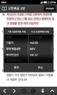 성경과 노트 (다국어 성경) - screenshot thumbnail