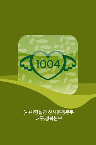 사랑실천천사운동본부 천사운동본부 사회복지 자원봉사 후원