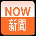 NOW新聞 icon