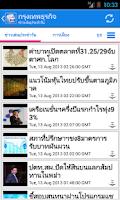 Screenshot of Thai News