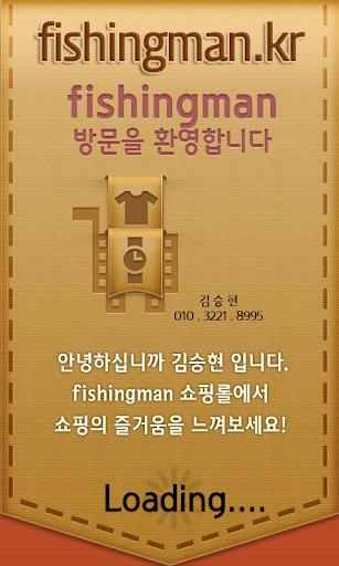 피싱맨쇼핑 김승현 김승현몰