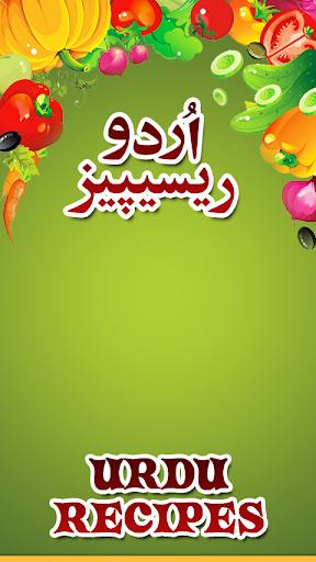 Urdu Recipes