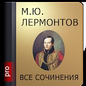 Лермонтов М.Ю. Pro