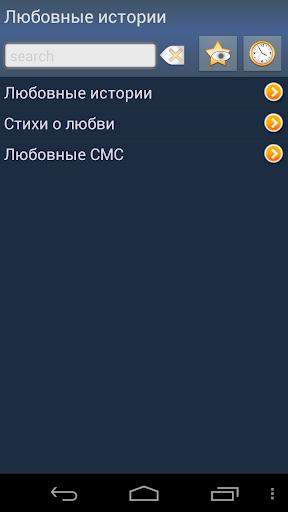 Любовные истории беспл.