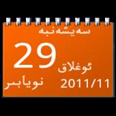 Uyghur Calendar