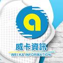 威卡資訊 icon
