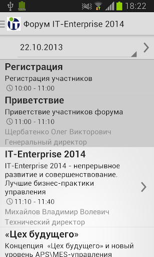 Форум IT-Enterprise