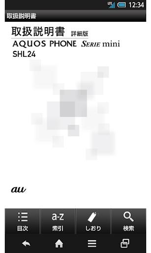 SHL24 取扱説明書