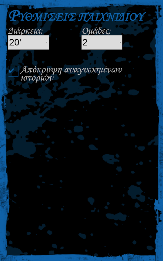 μπλε ιστορίες - screenshot