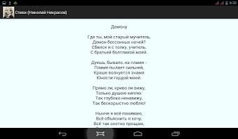 Screenshot of Стихи (Николай Некрасов)