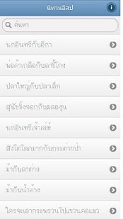 นิทานอีสป (Aesop's Fables)- screenshot thumbnail