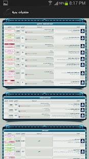 منتديات بدية- screenshot thumbnail