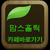 맘스홀릭(임신,태교,이유식,육아..카페 바로가기)