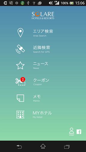 ソラーレ ホテルズ アンド リゾーツ公式スマートフォンアプリ