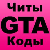 Читы. коды на ГТА