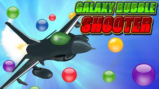 銀河泡泡射擊 - 免費!