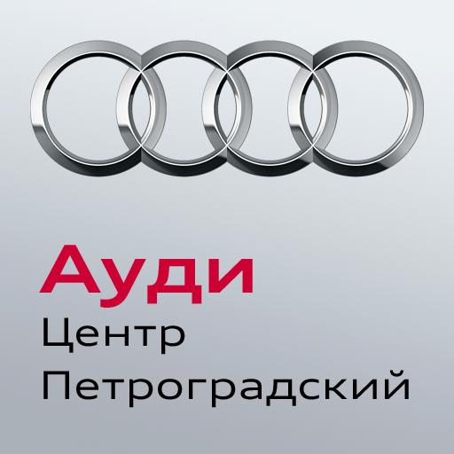 Ауди Центр Петроградский LOGO-APP點子