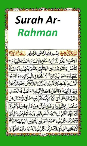 Surah Rahman Arabic Text