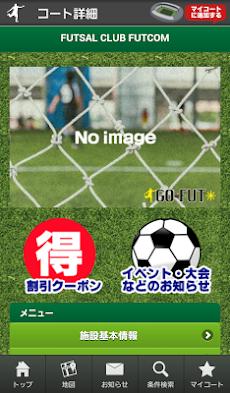 サッカー・フットサルコート情報アプリ「GO FUT」のおすすめ画像3