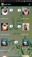 Screenshot of القرآن الكريم Al Quran
