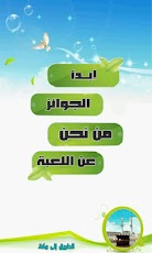 لعبة الطريق الى مكة لهواتف