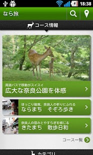なら旅- screenshot thumbnail