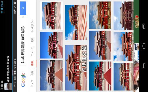 無料旅游Appの沖縄 世界遺産 首里城(JP079)|記事Game