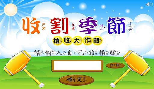 收割季節-漢字部件教育遊戲