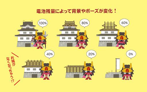 Battery Widget for Mitsunari