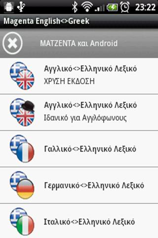 MAGENTA English<>Greek Speaker- screenshot