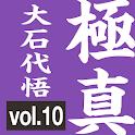 生涯の極真空手[初級編]10
