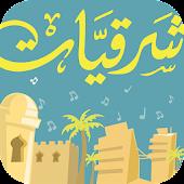 Sharqiyat - شرقيات