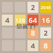A Chinese 2048 Game!