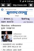 Screenshot of Marathi Newspapers