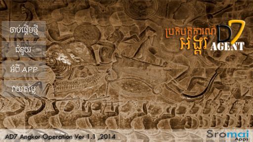 Khmer Agent D7
