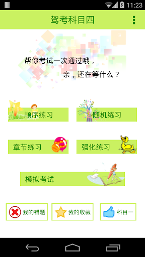 APK App 發聲好書:說岳全傳,岳飛傳,岳家將for BB, BlackBerry ...